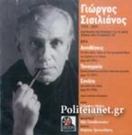 (CD) ΓΙΩΡΓΟΣ ΣΙΣΙΛΙΑΝΟΣ 1920-2005