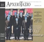 ΑΡΧΕΙΟΤΑΞΙΟ, ΤΕΥΧΟΣ 22, ΝΟΕΜΒΡΙΟΣ 2020
