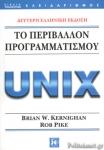 ΤΟ ΠΕΡΙΒΑΛΛΟΝ ΠΡΟΓΡΑΜΜΑΤΙΣΜΟΥ UNIX