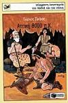 ΑΤΤΙΚΗ 8000 Π.Χ.