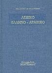 ΛΕΞΙΚΟ ΕΛΛΗΝΟ-ΑΡΑΒΙΚΟ