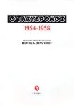 Ο ΤΑΧΥΔΡΟΜΟΣ 1954-1958