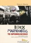 INDEX MALADICTUS -ΤΟ ΒΡΩΜΟΛΕΞΙΚΟ