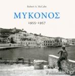 ΜΥΚΟΝΟΣ, 1955-1957 (ΒΙΒΛΙΟΔΕΤΗΜΕΝΗ ΕΚΔΟΣΗ)