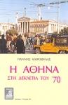 Η ΑΘΗΝΑ ΣΤΗ ΔΕΚΑΕΤΙΑ ΤΟΥ '70