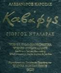 (2-CD) ΚΑΒΑΦΗΣ