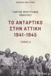 ΤΟ ΑΝΤΑΡΤΙΚΟ ΣΤΗΝ ΑΤΤΙΚΗ 1941-1945 (ΠΡΩΤΟΣ ΤΟΜΟΣ)