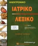 (CD-ROM) ΗΛΕΚΤΡΟΝΙΚΟ ΙΑΤΡΙΚΟ ΛΕΞΙΚΟ