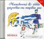 (CD) ΜΑΚΕΔΟΝΙΚΑ ΚΑΙ ΑΛΛΑ ΤΡΑΓΟΥΔΙΑ ΤΗΣ ΠΑΤΡΙΔΑΣ ΜΑΣ
