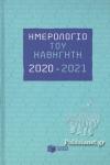 ΗΜΕΡΟΛΟΓΙΟ ΤΟΥ ΚΑΘΗΓΗΤΗ 2020-2021