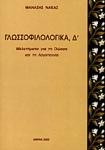 ΓΛΩΣΣΟΦΙΛΟΛΟΓΙΚΑ (ΤΕΤΑΡΤΟΣ ΤΟΜΟΣ)