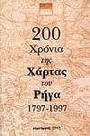 200 ΧΡΟΝΙΑ ΤΗΣ ΧΑΡΤΑΣ ΤΟΥ ΡΗΓΑ 1797-1997