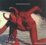 ΣΚΗΝΙΚΑ - ΚΟΣΤΟΥΜΙΑ (ΔΕΥΤΕΡΟΣ ΤΟΜΟΣ), 1985-1995