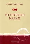 ΤΟ ΤΟΥΡΚΙΚΟ ΜΑΚΑΜ (ΠΕΡΙΕΧΕΙ 2 CD)