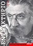 ΕΝΤΕΥΚΤΗΡΙΟ ΤΕΥΧΟΣ 71 - ΔΕΚΕΜΒΡΙΟΣ 2005
