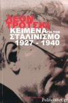 ΚΕΙΜΕΝΑ ΓΙΑ ΤΟΝ ΣΤΑΛΙΝΙΣΜΟ 1927-1940