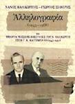 ΝΑΝΟΣ ΒΑΛΑΩΡΙΤΗΣ - ΓΙΩΡΓΟΣ ΣΕΦΕΡΗΣ ΑΛΛΗΛΟΓΡΑΦΙΑ (1945-1968)