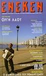 ΕΝΕΚΕΝ, ΤΕΥΧΟΣ 19, ΙΑΝΟΥΑΡΙΟΣ - ΦΕΒΡΟΥΑΡΙΟΣ - ΜΑΡΤΙΟΣ 2011
