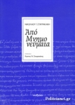 ΣΤΑΥΡΑΚΑΚΗΣ: ΑΠΟΜΝΗΜΟΝΕΥΜΑΤΑ (+CD)