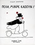 ΓΕΛΑ ΜΙΚΡΕ ΚΛΟΟΥΝ!