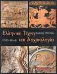 ΕΛΛΗΝΙΚΗ ΤΕΧΝΗ ΚΑΙ ΑΡΧΑΙΟΛΟΓΙΑ 1200-30 π. Χ.