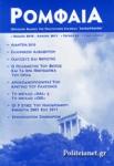 ΡΟΜΦΑΙΑ, ΤΕΥΧΟΣ 63, ΧΕΙΜΩΝΑΣ 2010-ΑΝΟΙΞΗ 2011