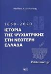 1830-2020 - ΙΣΤΟΡΙΑ ΤΗΣ ΨΥΧΙΑΤΡΙΚΗΣ ΣΤΗ ΝΕΟΤΕΡΗ ΕΛΛΑΔΑ