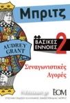 ΜΠΡΙΤΖ, ΒΑΣΙΚΕΣ ΕΝΝΟΙΕΣ (ΔΕΥΤΕΡΟΣ ΤΟΜΟΣ)