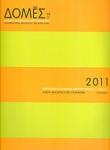 ΔΟΜΕΣ, ΤΕΥΧΟΣ 100, ΜΑΙΟΣ ΙΟΥΝΙΟΣ 2011