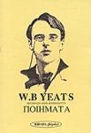 W.B. YEATS: ΠΟΙΗΜΑΤΑ