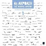 (CD) 4η ΑΚΡΟΑΣΗ ΤΗΣ ΜΙΚΡΗΣ ΑΡΚΤΟΥ