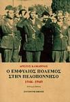 Ο ΕΜΦΥΛΙΟΣ ΠΟΛΕΜΟΣ ΣΤΗΝ ΠΕΛΟΠΟΝΝΗΣΟ 1946-1949