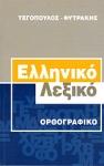 ΕΛΛΗΝΙΚΟ ΛΕΞΙΚΟ ΟΡΘΟΓΡΑΦΙΚΟ