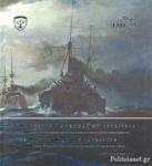 Ο ΝΑΥΤΙΚΟΣ ΠΟΛΕΜΟΣ ΤΟΥ 1912-1913 (ΔΙΓΛΩΣΣΗ ΒΙΒΛΙΟΔΕΤΗΜΕΝΗ ΕΚΔΟΣΗ, ΕΛΛΗΝΙΚΑ-ΑΓΓΛΙΚΑ)