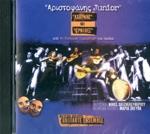 (CD) ΑΡΙΣΤΟΦΑΝΗΣ JUNIOR