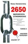 2650 ΜΕΡΟΝΥΧΤΑ ΣΥΝΩΜΟΣΙΑΣ (ΠΡΩΤΟΣ ΤΟΜΟΣ)