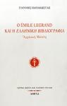 Ο EMILE LEGRAND ΚΑΙ Η ΕΛΛΗΝΙΚΗ ΒΙΒΛΙΟΓΡΑΦΙΑ
