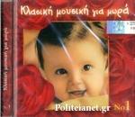 (CD) ΚΛΑΣΙΚΗ ΜΟΥΣΙΚΗ ΓΙΑ ΜΩΡΑ Νο 1