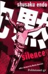 (P/B) SILENCE