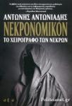 ΝΕΚΡΟΝΟΜΙΚΟΝ