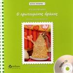 Ο ΕΡΩΤΕΥΜΕΝΟΣ ΔΡΑΚΟΣ (+ CD)