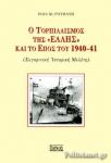Ο ΤΟΡΠΙΛΛΙΣΜΟΣ ΤΗΣ «ΕΛΛΗΣ» ΚΑΙ ΤΟ ΕΠΟΣ ΤΟΥ 1940-41