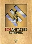 ΕΦΦΑΝΤΑΣΤΕΣ ΙΣΤΟΡΙΕΣ