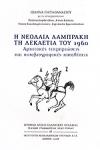 Η ΝΕΟΛΑΙΑ ΛΑΜΠΡΑΚΗ ΤΗ ΔΕΚΑΕΤΙΑ ΤΟΥ 1960 (ΠΕΡΙΕΧΕΙ CD)