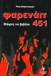 ΦΑΡΕΝΑΙΤ 451