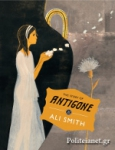 (H/B) THE STORY OF ANTIGONE