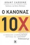 Ο ΚΑΝΟΝΑΣ 10Χ