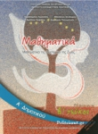 ΜΑΘΗΜΑΤΙΚΑ Α' ΔΗΜΟΤΙΚΟΥ (ΔΕΥΤΕΡΟ ΤΕΥΧΟΣ)