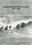 ΟΙ ΕΞΟΠΛΙΣΜΟΙ ΤΗΣ ΕΛΛΑΔΟΣ, 1936-1940
