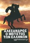ΑΛΕΞΑΝΔΡΟΣ, Ο ΜΕΓΙΣΤΟΣ ΤΩΝ ΕΛΛΗΝΩΝ